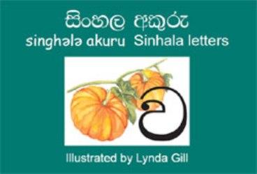 Sinhala Alphabet Cards